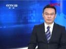央视对万博manbetx官方网页科技集团专题报道