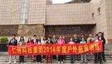 北京万博manbetx官方网页科技集团有限公司2014户外拓展训练