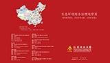 万博manbetx官方网页生态最新样本册(2018新版)
