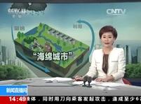 2016.8.14央视视频