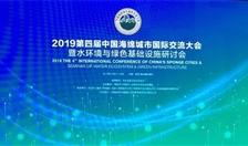 万博manbetx官方网页科技集团受邀参加2019第四届中国海绵城市国际交流大会