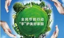 """万博manbetx官方网页""""砂产业""""亮相2019海淀区节能宣传周"""