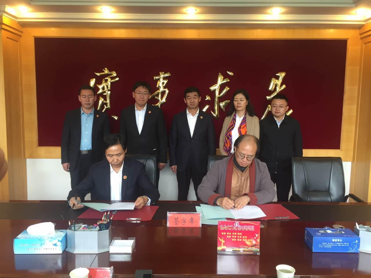 青海省海西州人民政府与北京仁创科技集团有限公司签订砂产业开发战略